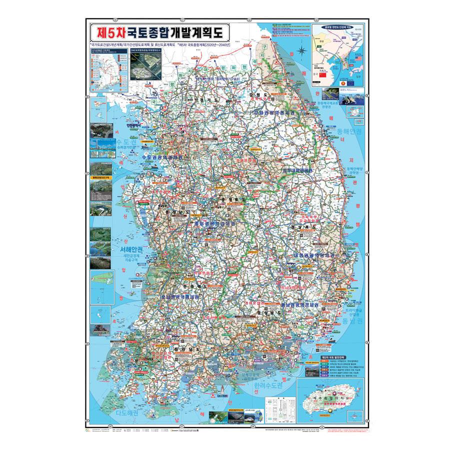 5차국토개발계획도.지도 110cm X 155cm