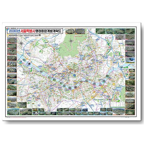 2030서울특별시종합개발계획도.지도 조감도ST 110cm X 80cm