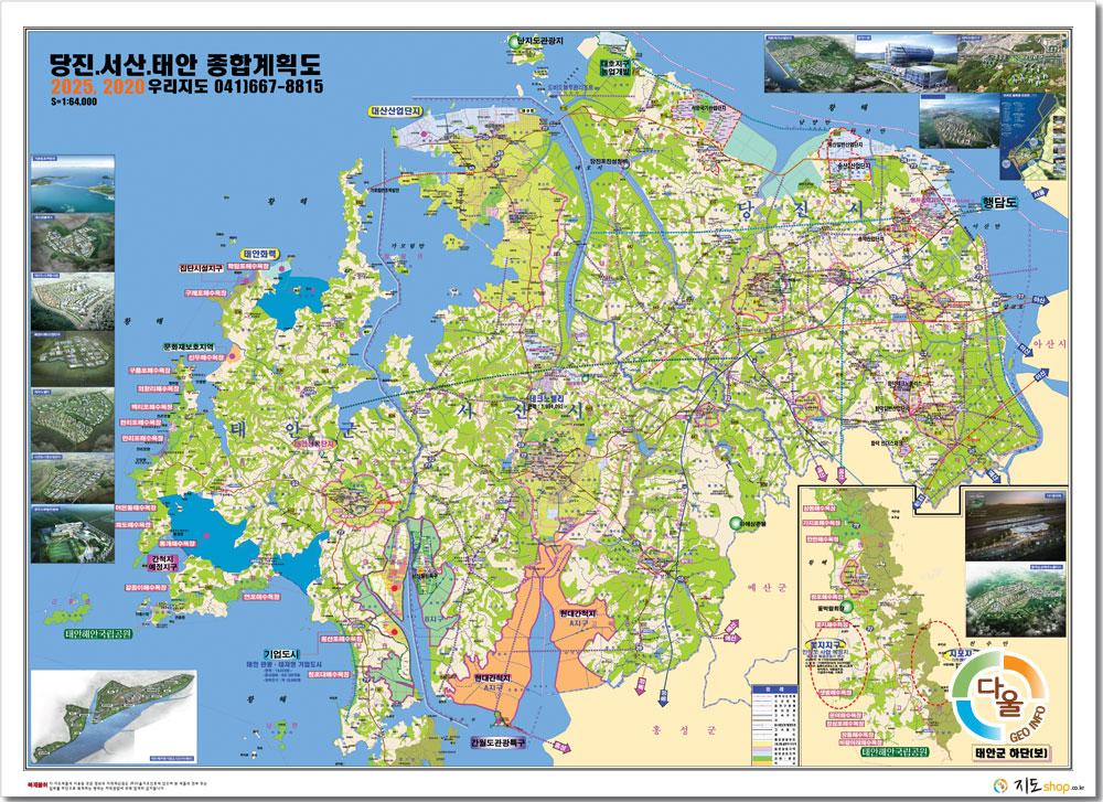 당진,서산,태안 개발계획도.지도110cm*80cm