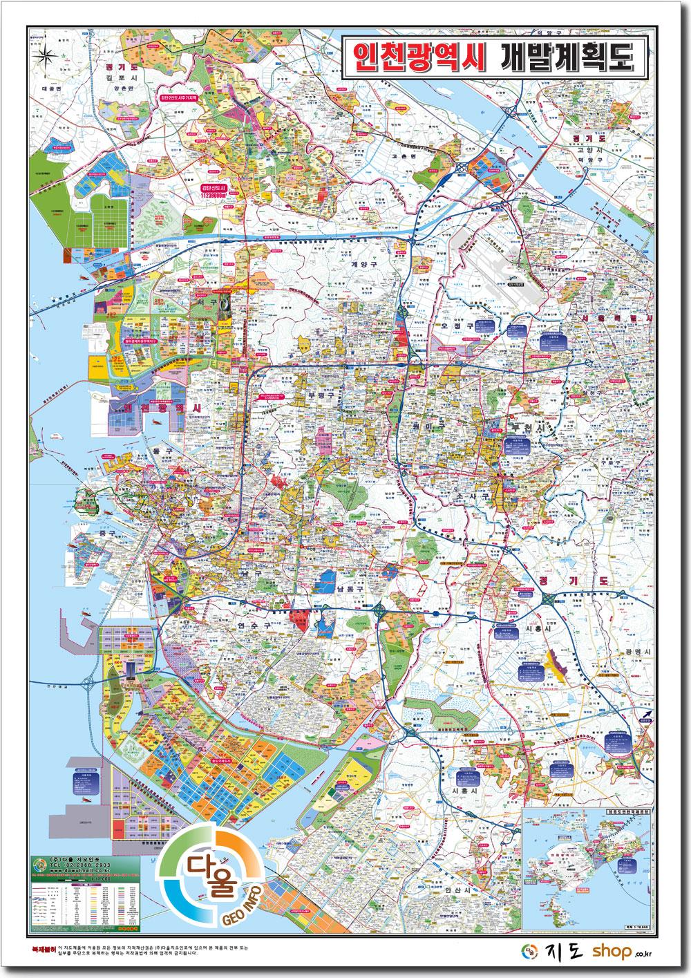 2020년 인천광역시 행정개발 안내도.지도< 155cm*210cm)