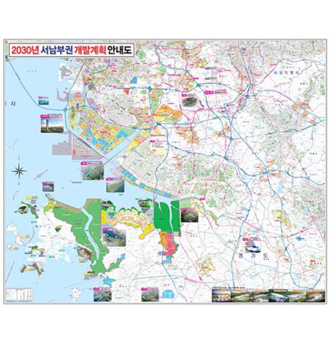 2030년 서남부권 개발계획안내도.지도 [중형]