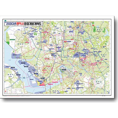 *2030년평택시종합개발계획도.지도 110cm X 80cm