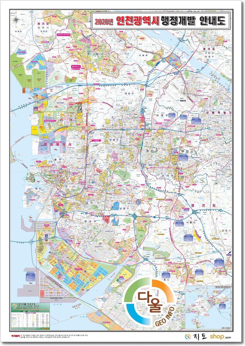 2020년 인천광역시 행정개발 안내도.지도