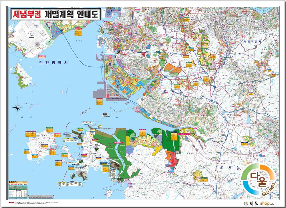 2030서남부권 개발계획도.지도 210cm X 155cm