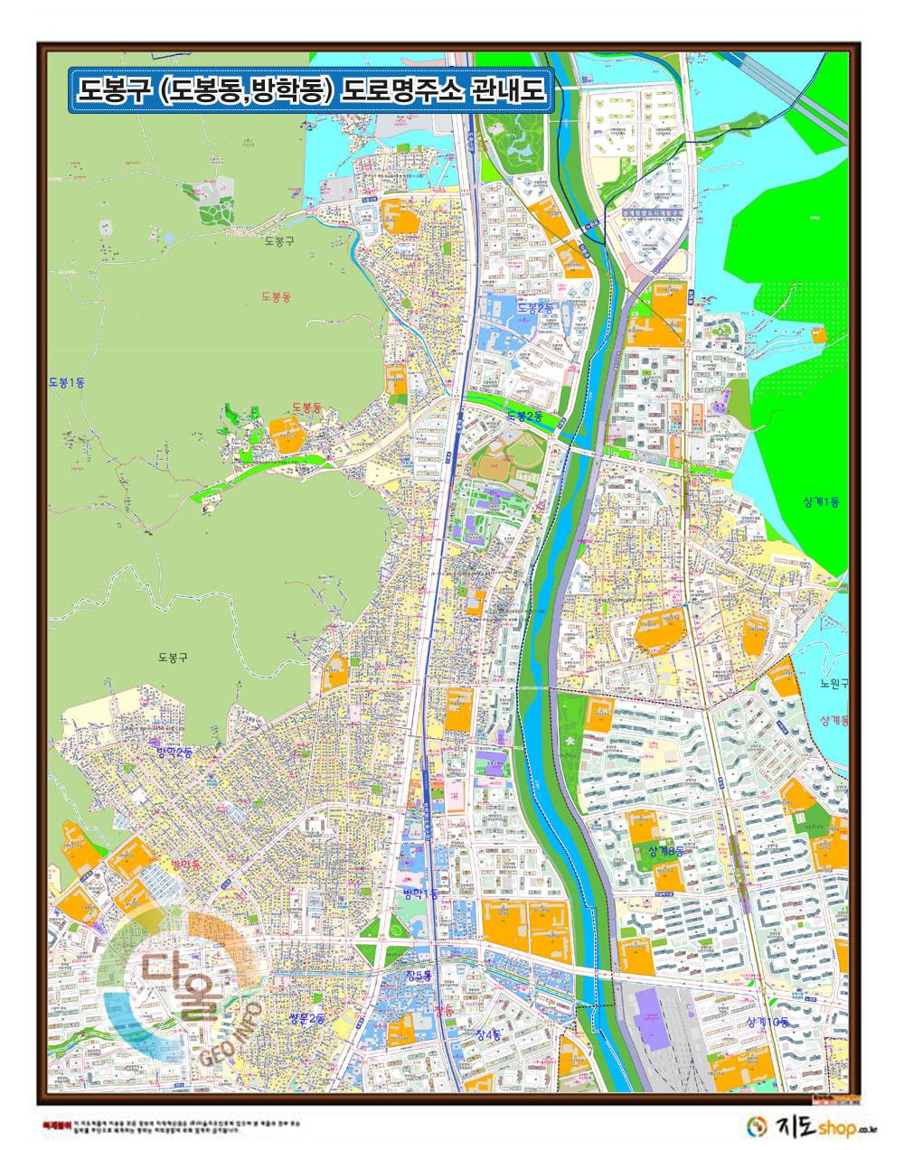서울시 도봉구 (도봉동,방학동) 도로명주소 지도