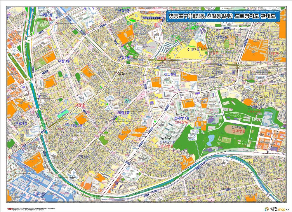 서울시 영등포구(대림동.신길동일부) 도로명주소 지도