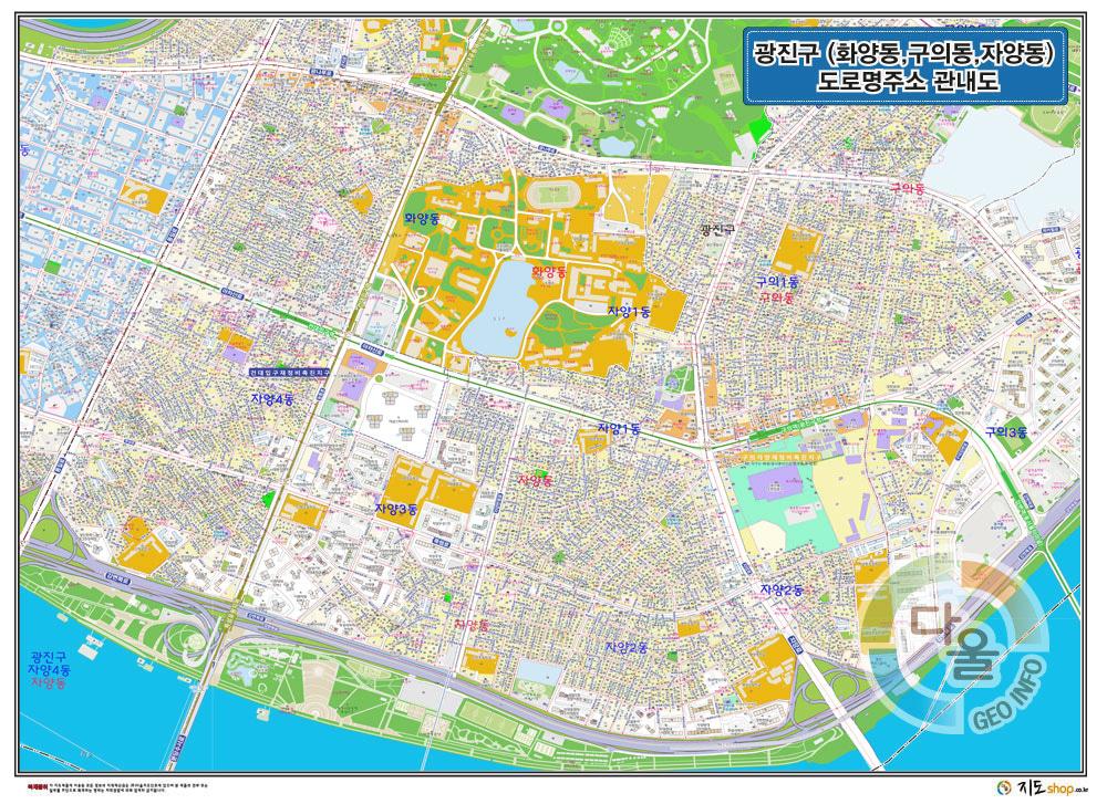 서울시 광진구 (화양동,구의동,자양동) 도로명주소 지도