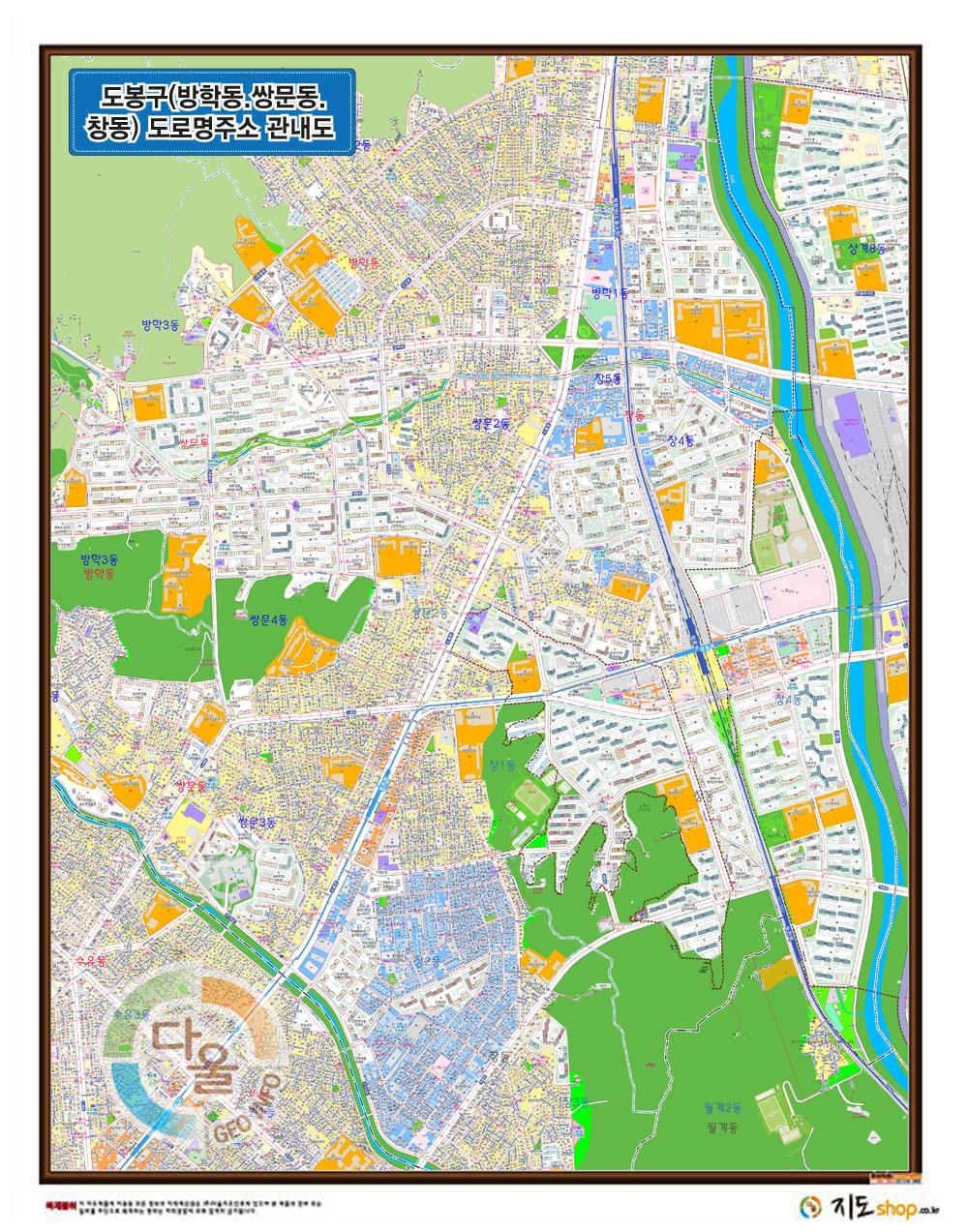서울시 도봉구(방학동.쌍문동.창동) 도로명주소 지도