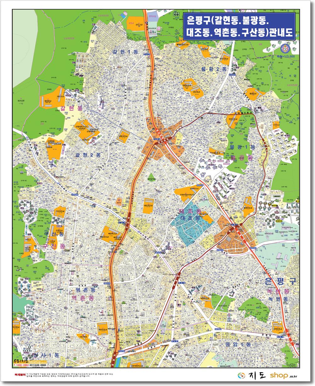 서울시 은평구 갈현동.불광동.대조동.역촌동.구산동 관내도.지도 80cm x 110cm