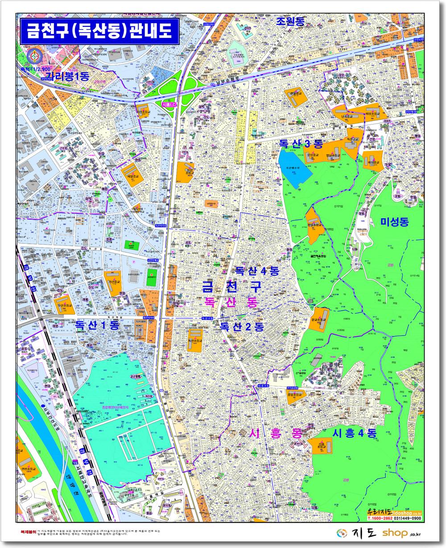 서울시 금천구 독산동 관내도.지도 80cm x 110cm