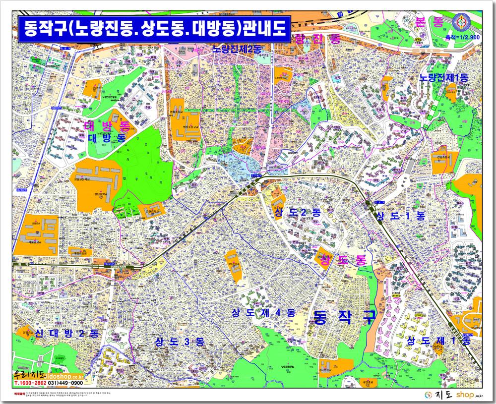 서울시 동작구 노량진동.상도동.대방동 관내도.지도 110cm x 80cm