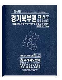 경기 북부권 지번도.지도(中)