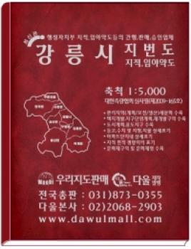 강릉시 지번도 지적,임야약도.지도_2009년