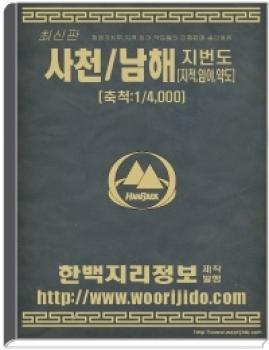 사천시/남해군 지번도.지도[中]_2007년