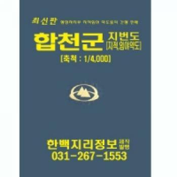 합천군 지번도.지도[中]_2010년2월