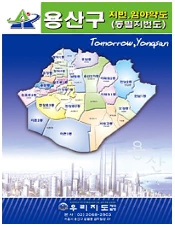 서울시 용산구 지도-동별지번도(中)