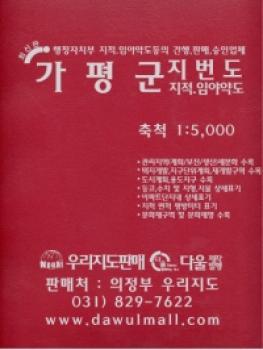 경기도 가평군 지번도.지도 지적,임야약도_2010년