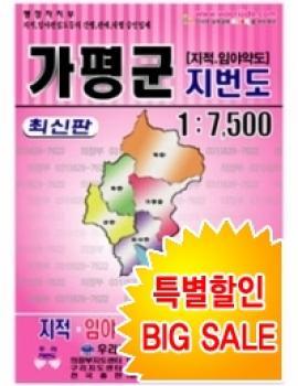 경기도 가평군 지번도.지도[小]_2006년