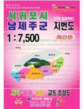 서귀포/남제주군 지번도.지도(小)_2006년
