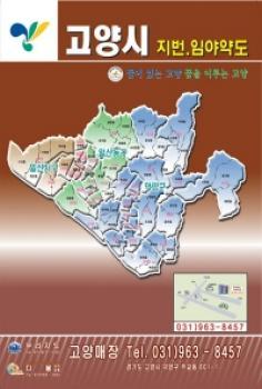 경기도 고양시 지번·임야약도.지도_2011년