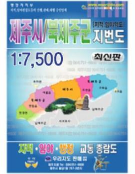 제주시/북제주군 지번도.지도(小)_2006년