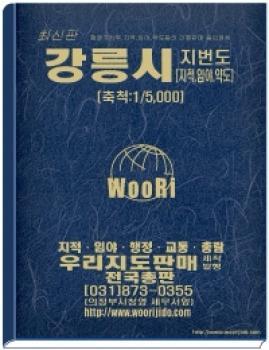 강릉시 지번도.지도(中)_2006년
