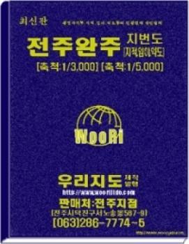 전주/완주 지번도.지도(합본)[中]_2005년