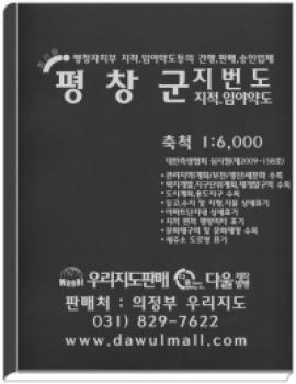 평창군 지번도.지도_2012년 01월[中]