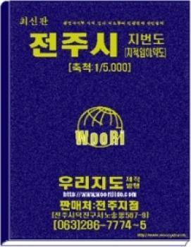 전주시 지번도.지도(大)_2004년