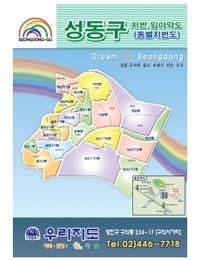 서울시 성동구 지도-동별지번도[中]2008년