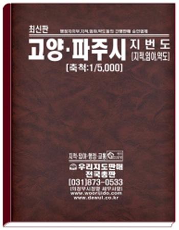경기도고양시,파주시 지번도.지도[中] 2013년