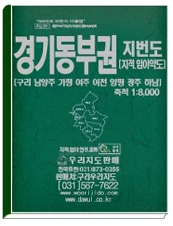 경기 동부권 지번도.지도(中)