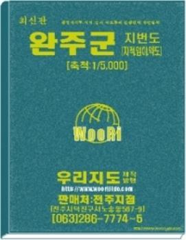 완주군 지번도.지도(大)_2004년