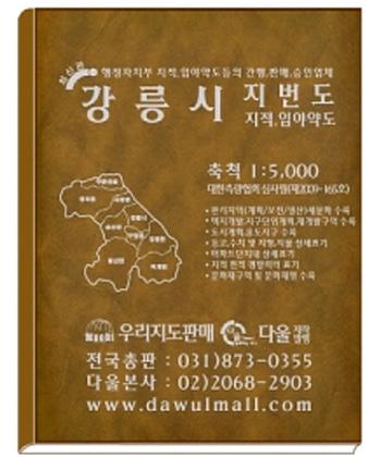강원도 강릉시 지번도.지도(中)2012년5월
