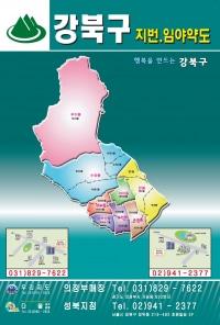 서울시 강북구 지도-동별지번도[中]