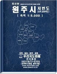 강원도원주시 지번도.지도(中) 2013년