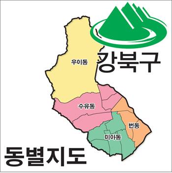 서울시 강북구 지도 [동별지도]