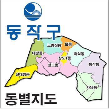 서울시 동작구 지도 [동별지도]