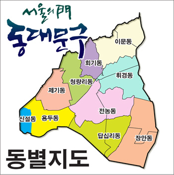 서울시 동대문구 지도 [동별지도]