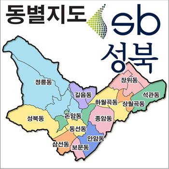 서울시 성북구 지도 [동별지도]