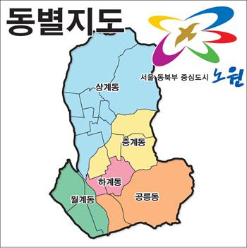 서울시 노원구 지도 [동별지도]