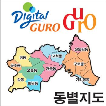 서울시 구로구 지도 [동별지도]