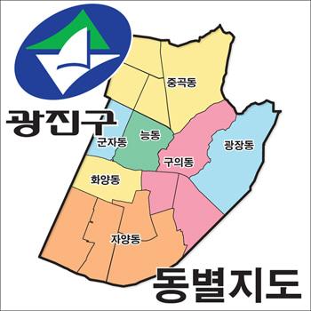 서울시 광진구 지도 [동별지도]