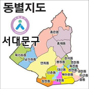 서울시 서대문구 지도 [동별지도]