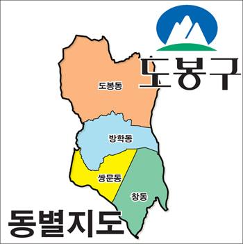 서울시 도봉구 지도 [동별지도]