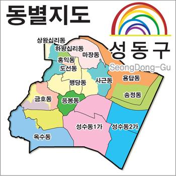 서울시 성동구 지도 [동별지도]