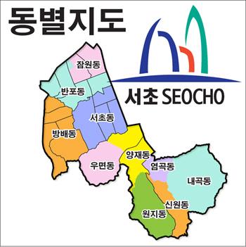 서울시 서초구 지도 [동별지도]