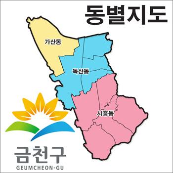 서울시 금천구 지도 [동별지도]