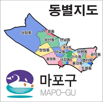 서울시 마포구 지도 [동별지도]