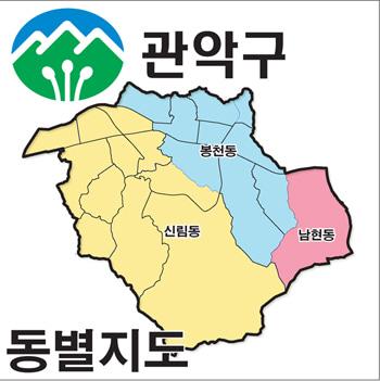 서울시 관악구 지도 [동별지도]
